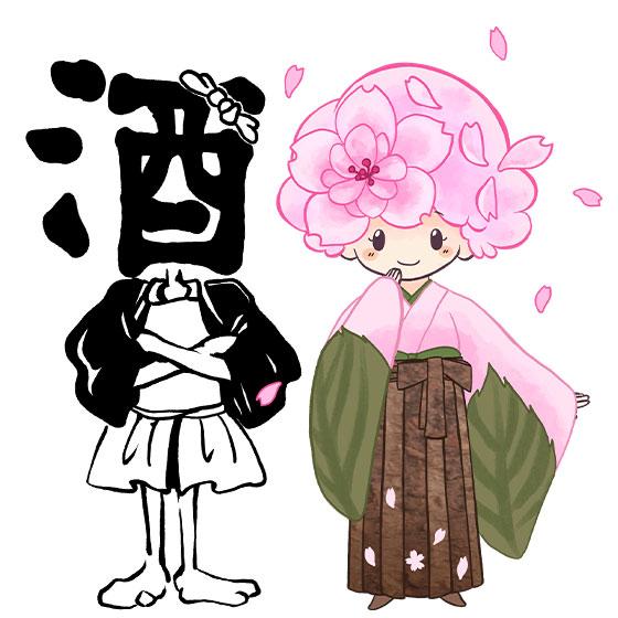 Sake-kun and Sakurako-chan